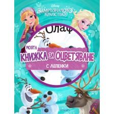 Моята книжка за оцветяване с лепенки: Замръзналото кралство