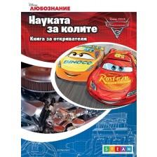 Книга за откриватели: Науката за колите