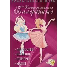 Книжка за момичета: Балерините + стикери