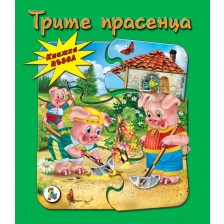 Книжка пъзел: Трите прасенца