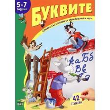 Книжка със стикери за упражнения и игри: Буквите