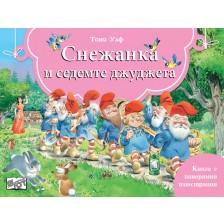 Книга с панорамни илюстрации: Снежанка и седемте джуджета -1