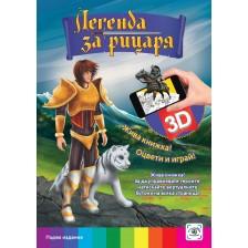 Легенда за рицаря (3D живи книжки)