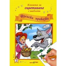 Книжки за оцветяване с шаблони за рисуване + CD: Френски приказки