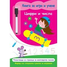 Книга за игра и учене: Цифри и числа (с маркер)