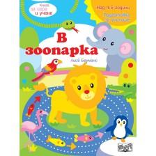 Книга за игра и учене: В зоопарка (Подготовка за училище, 4-5 г.)