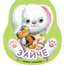 Книжка люшкалка: Зайче