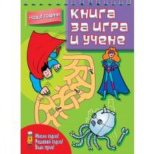 Книга за игра и учене: Супер герои (Мисли бързо! Решавай бързо! Бъди пръв! над 4 г.)