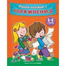 Моята книжка с упражнения (оранжева)