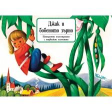 Джак и бобеното зърно: Панорамна книжка