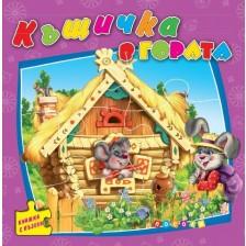 Книжка с пъзели: Къщичка в гората -1