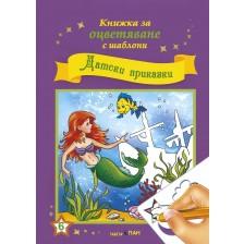 Книжка за оцветяване с шаблони за рисуване + CD: Датски приказки