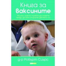 Книга за ваксините. Всичко което трябва да знаете преди да ваксинирате детето си