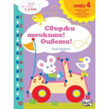 Книга за игра и учене: Свържи точките! Оцвети! (Ниво 4)