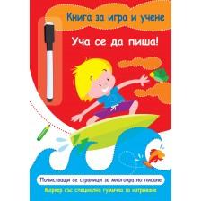Книга за игра и учене: Уча се да пиша (с маркер)