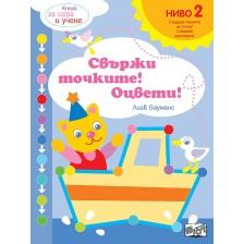 Книга за игра и учене: Свържи точките! Оцвети! (Ниво 2)