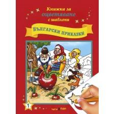 Книжки за оцветяване с шаблони за рисуване + CD: Български приказки