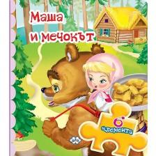 Книжка с пъзел: Маша и мечокът