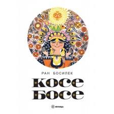 Косе Босе (твърди корици)