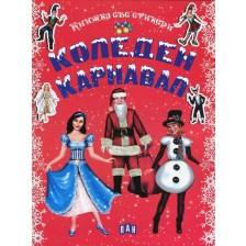 Коледен карнавал. Книжка със стикери
