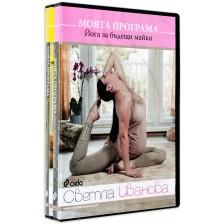 """Колекция """"Моята програма: Йога за бременни"""" (2 DVD-та)"""