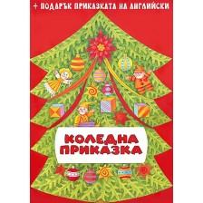 Коледна приказка + подарък приказката на английски