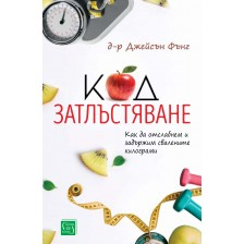 Код затлъстяване
