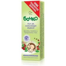 Комплект гел за никнещи зъбки Бочко, 20 ml, 2 броя -1