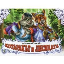 Котаракът и лисицата: Панорамна книжка