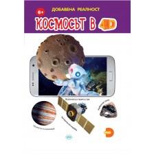 Космосът в 4D