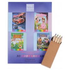 "Комплект ""3D Живи книжки"" + 4 бр. цветни моливи"