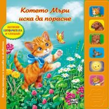 Котенцето Мъри иска да порасне (музикална книжка)