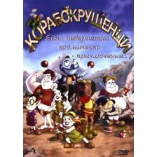 Корабокрушенци (DVD)