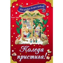 Коледа пристига! Най-хубавите коледни приказки