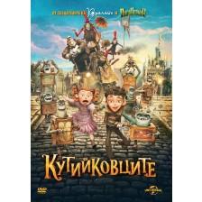 Кутийковците (DVD)