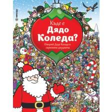 Къде е Дядо Коледа?