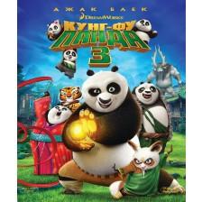 Кунг-Фу Панда 3 (Blu-Ray)