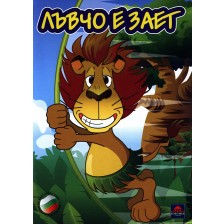 Лъвчо е зает (DVD) -1