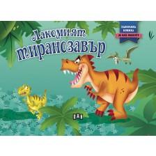 Лакомият тиранозавър: Панорамна книжка за най-малките
