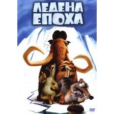 Ледена епоха (DVD)