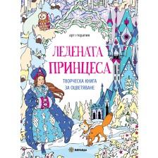 Ледената принцеса: Творческа книга за оцветяване