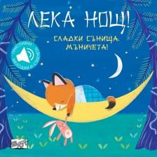 Лека нощ! Сладки сънища, мъничета! -1