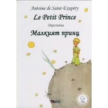 Le Petit Prince / Малкият принц - Двуезично издание: Френски (твърди корици)