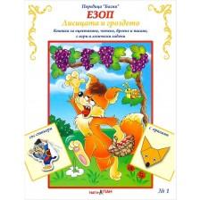 """Лисицата и гроздето (Поредица """"Басни"""") + CD"""