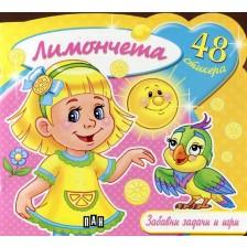 Лимончета: Забавни задачи и игри + 48 стикера