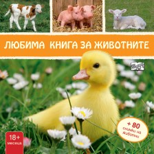 Любима книга за животните: Пате (твърди корици)