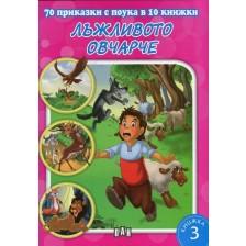 70 приказки с поука в 10 книжки - книжка 3: Лъжливото овчарче