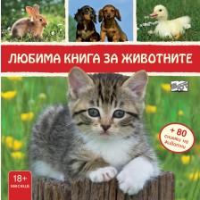 Любима книга за животните: Коте (твърди корици)
