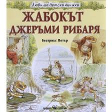Любима детска книжка: Жабокът Джеръми Рибаря