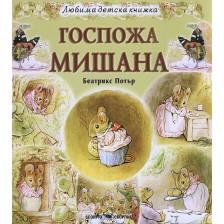 Любима детска книжка: Госпожа Мишана